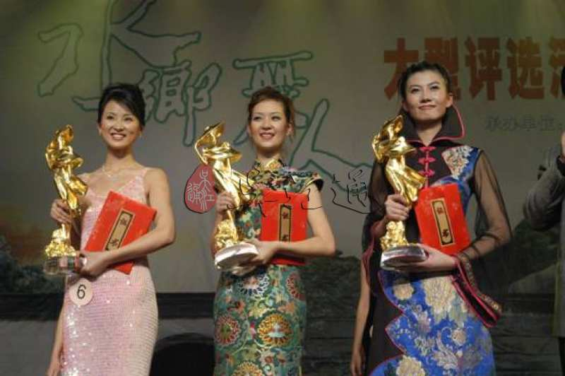 """第二届中国同里""""水乡丽人""""评选及颁奖活动"""