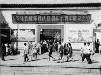 1959年庆祝国庆十周年展览会