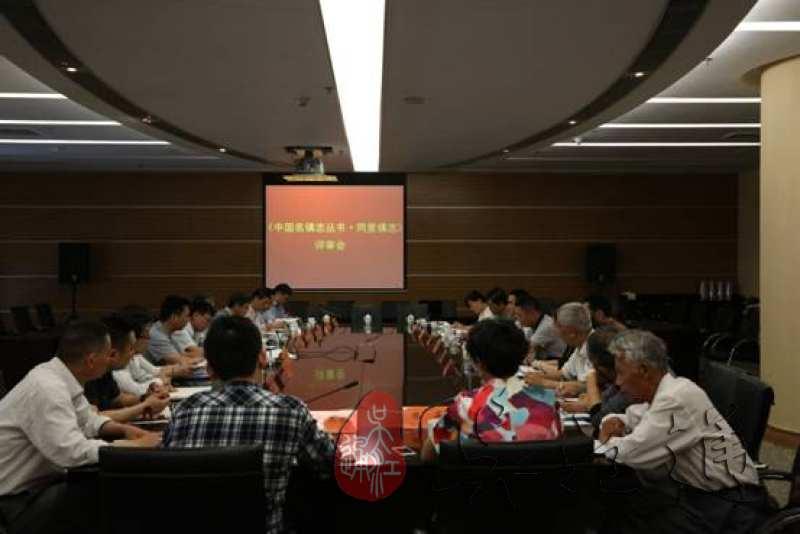 3.2015年5月22日,《同里镇志》评审会在吴江经济技术开发区举行.jpg