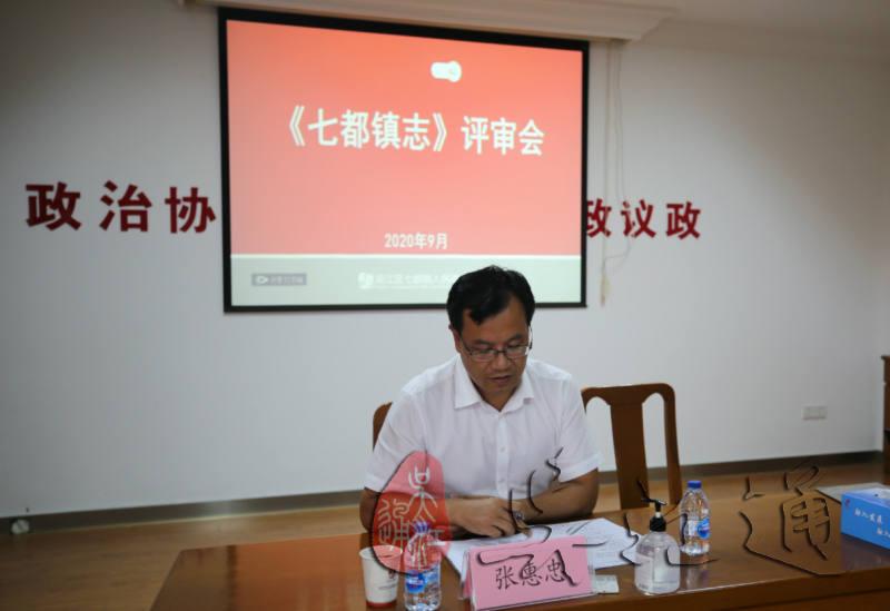 2.张惠忠在评审会上致辞.jpg
