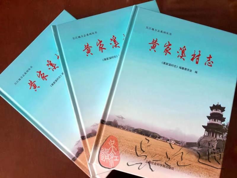 1.2021年2月2日,《黄家溪村志》出版.jpg