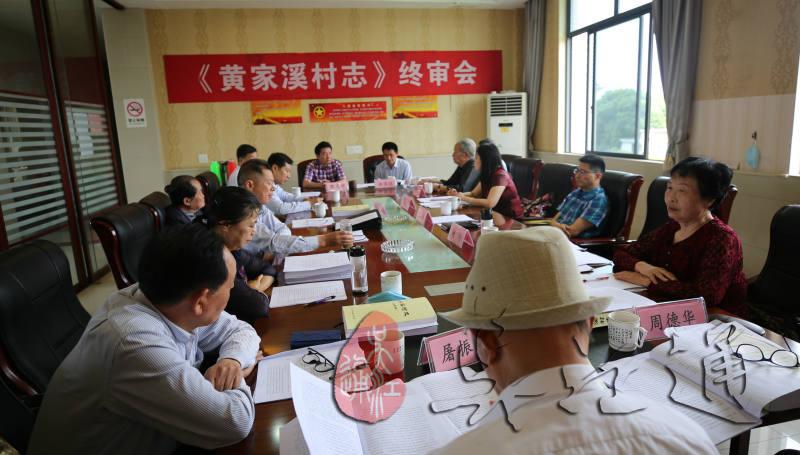 5.2020年5月15日,《黄家溪村志》在村委二楼会议室召开.jpg