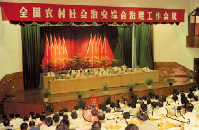1.1994年6月8~11日,全国农村社会治安综合治理工作会议在吴江市召开.png